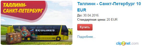 Рига-Санкт-Петербург 10 евро